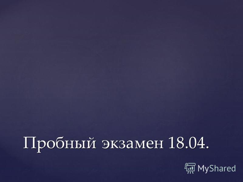 Пробный экзамен 18.04.