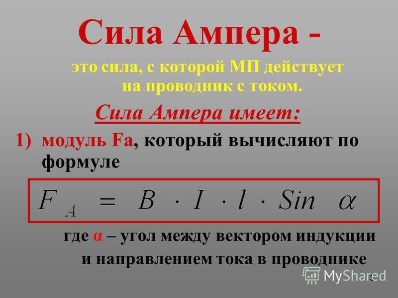 3 Сила Ампера - это сила, с которой МП действует на проводник с током. Сила Ампера имеет: 1)модуль Fа, который вычисляют по формуле где α – угол между вектором индукции и направлением тока в проводнике