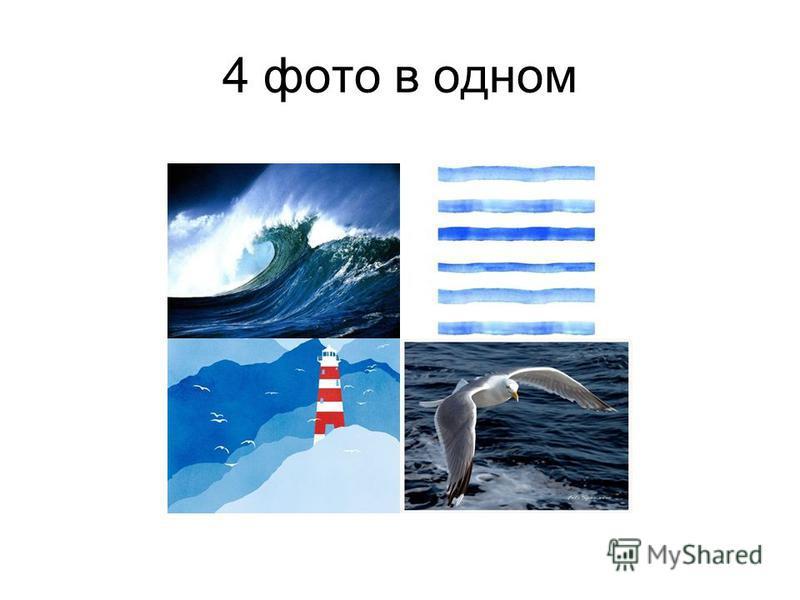 4 фото в одном