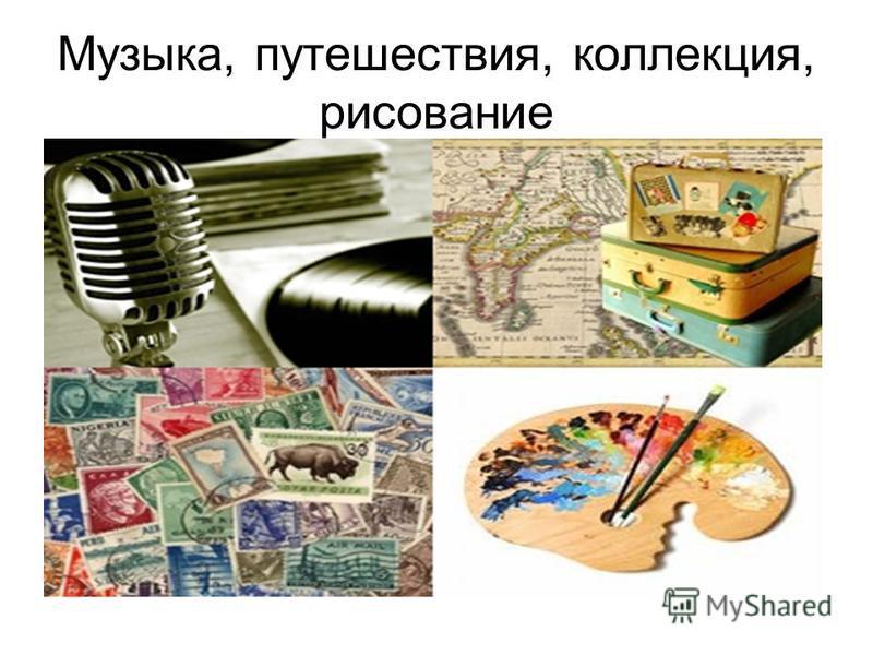 Музыка, путешествия, коллекция, рисование