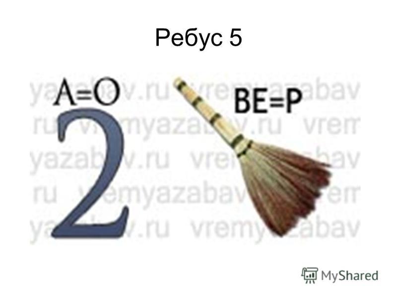 Ребус 5