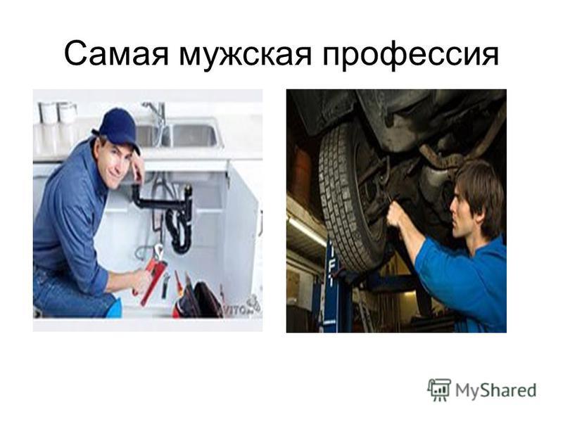 Самая мужская профессия