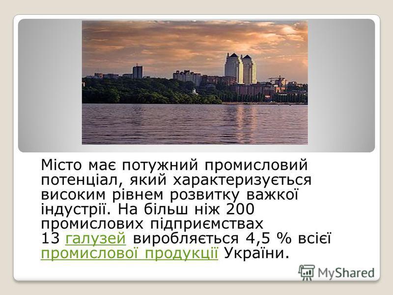Промисловість м. Дніпропетровськ Учениця 9 класу КЗШ 83 Воротинцева Ірина