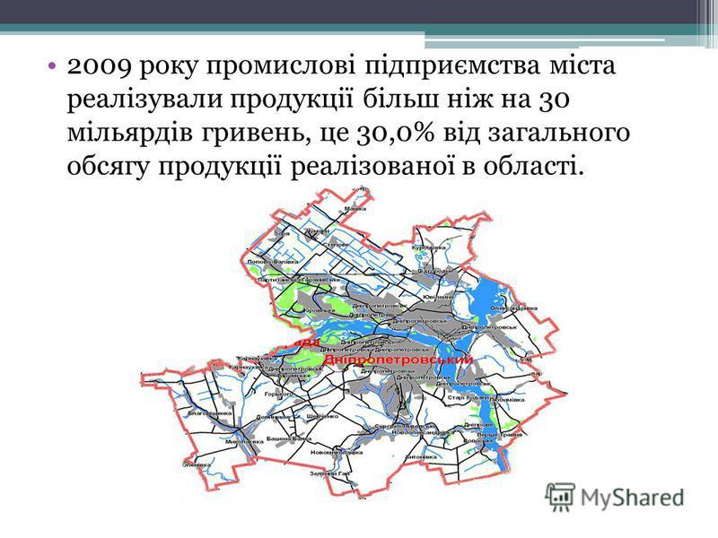 Місто має потужний промисловий потенціал, який характеризується високим рівнем розвитку важкої індустрії. На більш ніж 200 промислових підприємствах 13 галузей виробляється 4,5 % всієї промислової продукції України.галузей промислової продукції