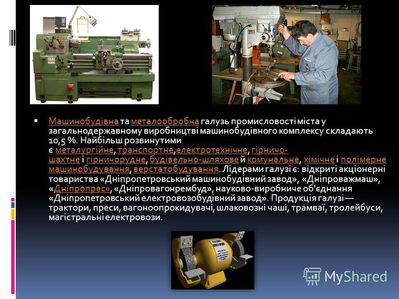 Основа промисловості міста металургійний комплекс. Продукція галузі складає 6,9 % від загального обсягу виробництва чорної металургії України, в тому числі: труб 51,4 %, сталі 5,3 %, чавуну 5,0 %, прокату 4,4 %, коксу 4,0 %. Основні підприємства галу