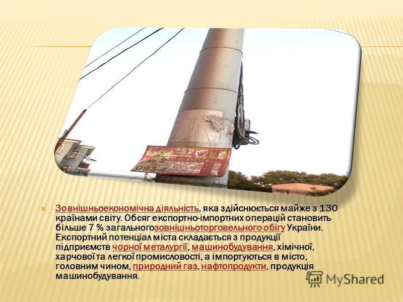 Дніпропетровськ один з світових центрів ракетно-космічного будування. Виробниче об'єднання «Південний машинобудівний завод» таКонструкторського бюро «Південне» розробили і виготовляють екологічно чисті ракетоносії «Зеніт», космічні апарати з унікальн