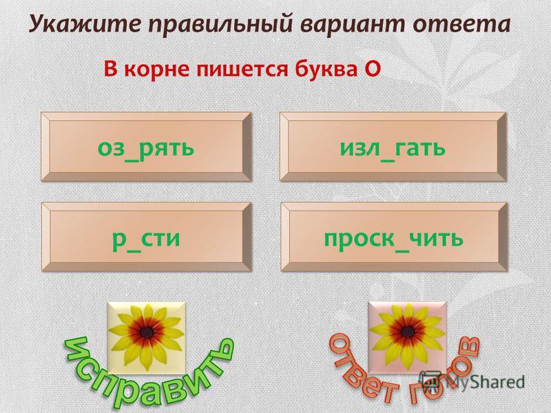 Укажите правильный вариант ответа В корне пишется буква О оз_пять р_стих изл_гать просек_чить