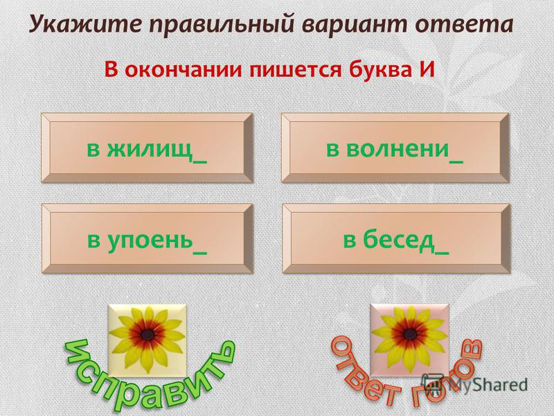 Укажите правильный вариант ответа В окончании пишется буква И в жилищ_ в упоенье_ в волнения_ в бесед_
