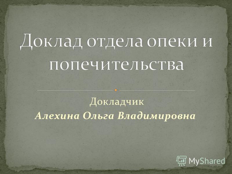 Докладчик Алехина Ольга Владимировна