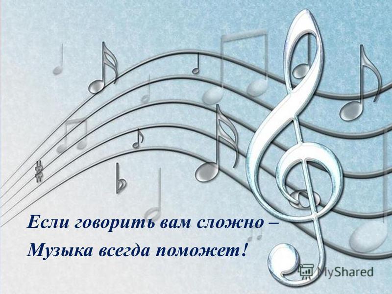 Если говорить вам сложно – Музыка всегда поможет!