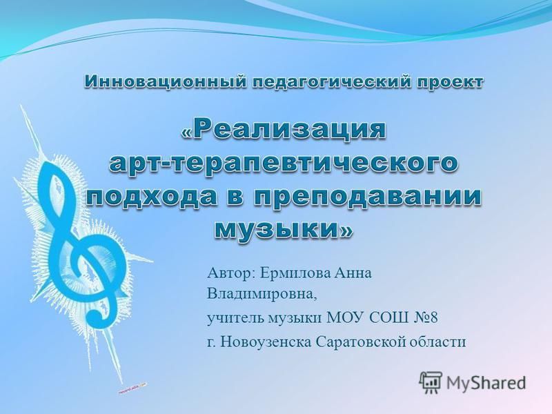 Автор: Ермилова Анна Владимировна, учитель музыки МОУ СОШ 8 г. Новоузенска Саратовской области
