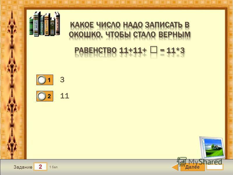 Далее 2 Задание 1 бал. 1111 2222 3 11