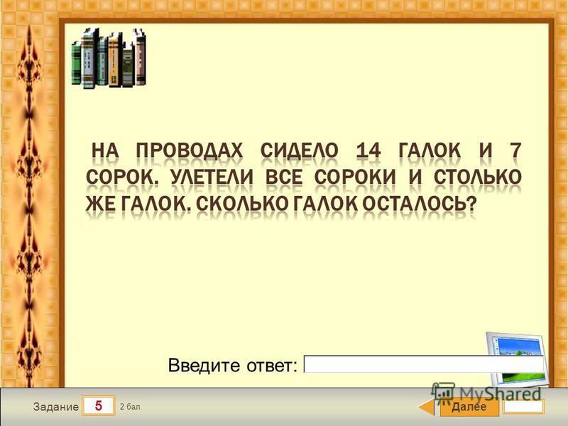 Далее 5 Задание 2 бал. Введите ответ: