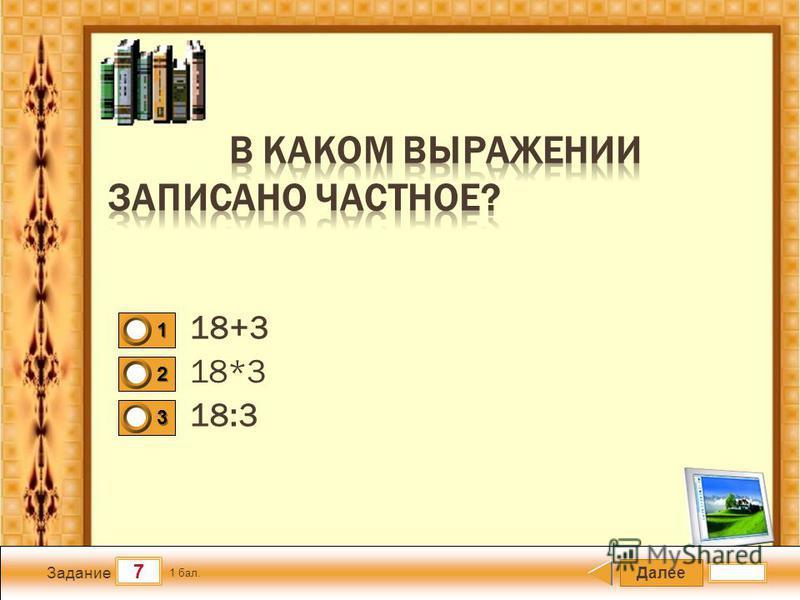 Далее 7 Задание 1 бал. 1111 2222 3333 18:3 18*3 18+3
