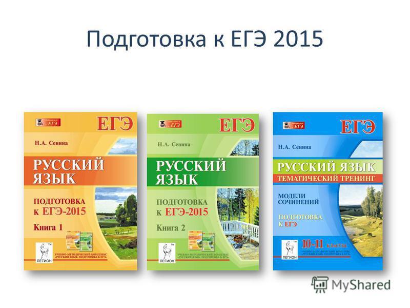 Подготовка к ЕГЭ 2015