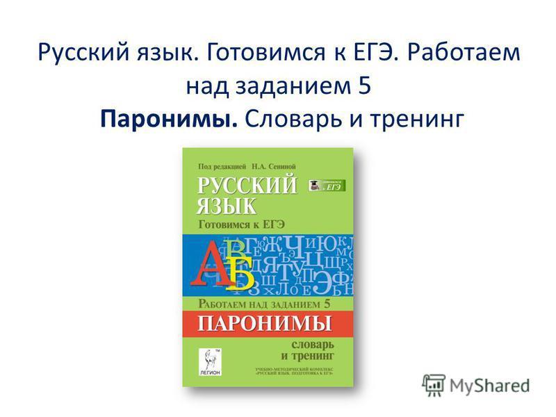 Русский язык. Готовимся к ЕГЭ. Работаем над заданием 5 Паронимы. Словарь и тренинг