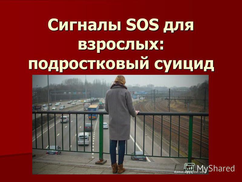 Сигналы SOS для взрослых: подростковый суицид