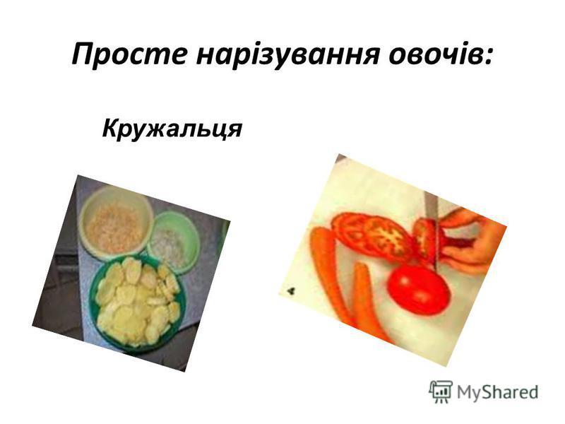 Просте нарізування овочів: Кружальця