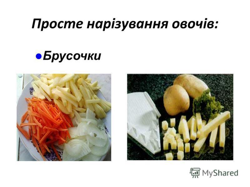 Просте нарізування овочів: Брусочки