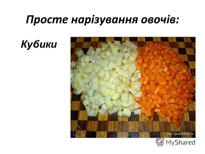 Просте нарізування овочів: Кубики