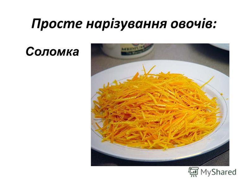Просте нарізування овочів: Соломка