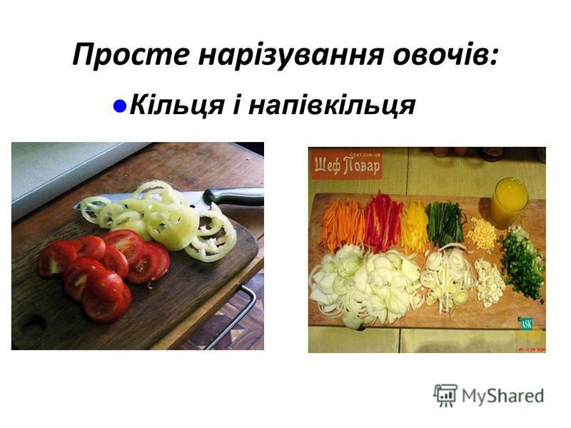 Просте нарізування овочів: Кільця і напівкільця
