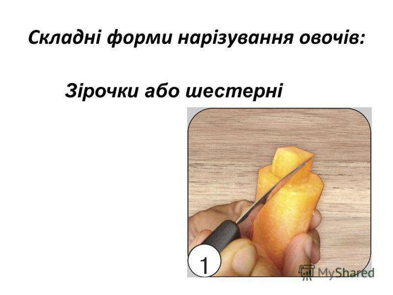 Складні форми нарізування овочів: Зірочки або шестерні