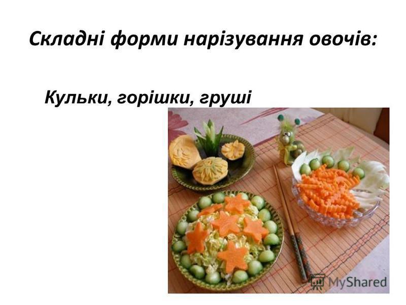 Складні форми нарізування овочів: Кульки, горішки, груші