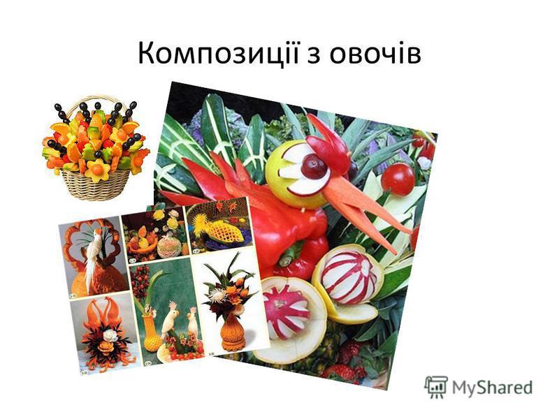 Композиції з овочів