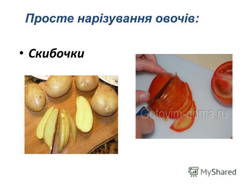 Скибочки Просте нарізування овочів: