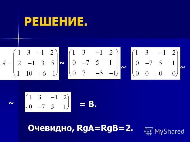 РЕШЕНИЕ. ~ ~~ ~ Очевидно, RgA=RgB=2. = B.