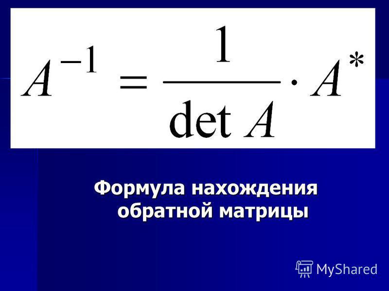 Формула нахождения обратной матрицы
