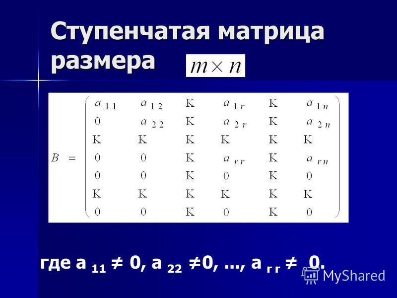 Ступенчатая матрица размера где а 11 0, а 22 0,..., а r r 0.