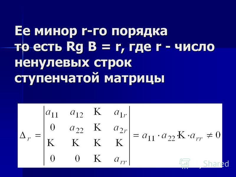 Ее минор r-го порядка, Ее минор r-го порядка то есть Rg B = r, где r - число ненулевых строк ступенчатой матрицы