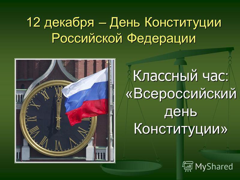 12 декабря – День Конституции Российской Федерации Классный час : «Всероссийский день Конституции»