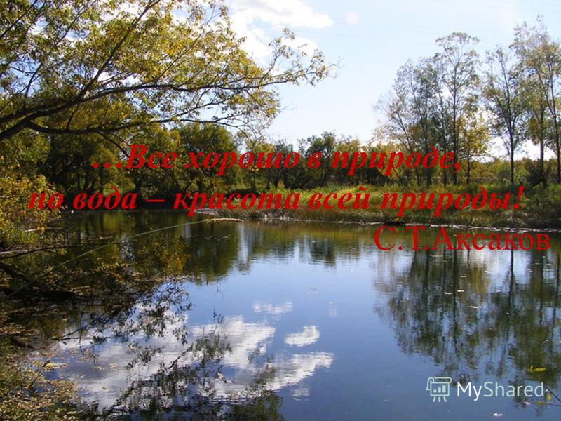 b …Все хорошо в природе, но вода – красота всей природы! С.Т.Аксаков