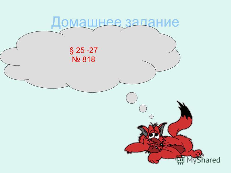 Домашнее задание § 25 -27 818