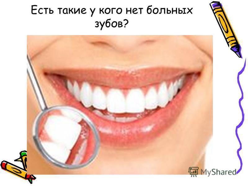 Есть такие у кого нет больных зубов?