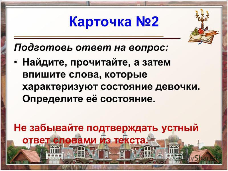 Карточка 2 Подготовь ответ на вопрос: Найдите, прочитайте, а затем впишите слова, которые характеризуют состояние девочки. Определите её состояние. Не забывайте подтверждать устный ответ словами из текста.