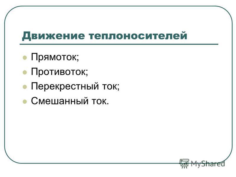 Движение теплоносителей Прямоток; Противоток; Перекрестный ток; Смешанный ток.