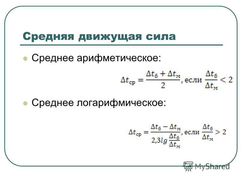 Средняя движущая сила Среднее арифметическое: Среднее логарифмическое: