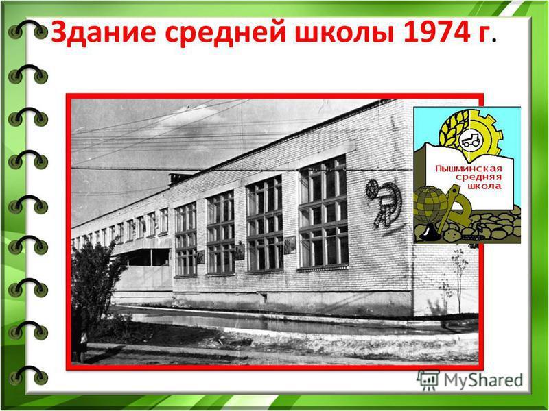 Здание средней школы 1974 г.