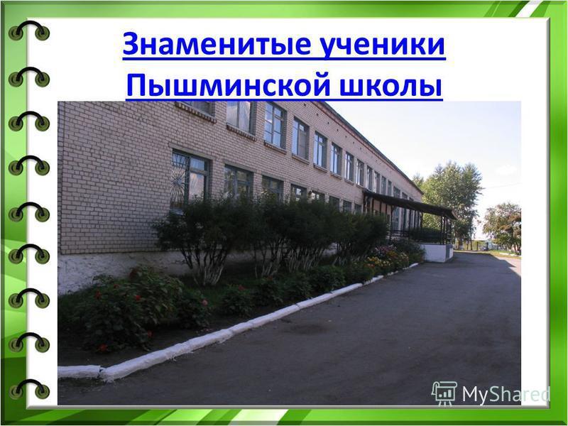 Знаменитые ученики Пышминской школы