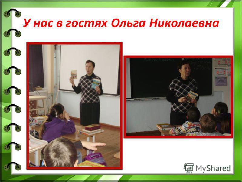 У нас в гостях Ольга Николаевна