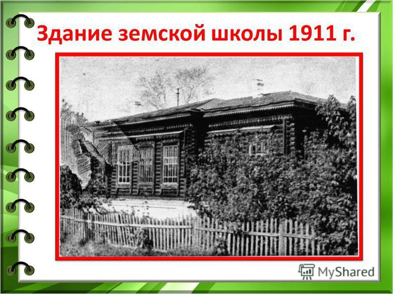 Здание земской школы 1911 г.
