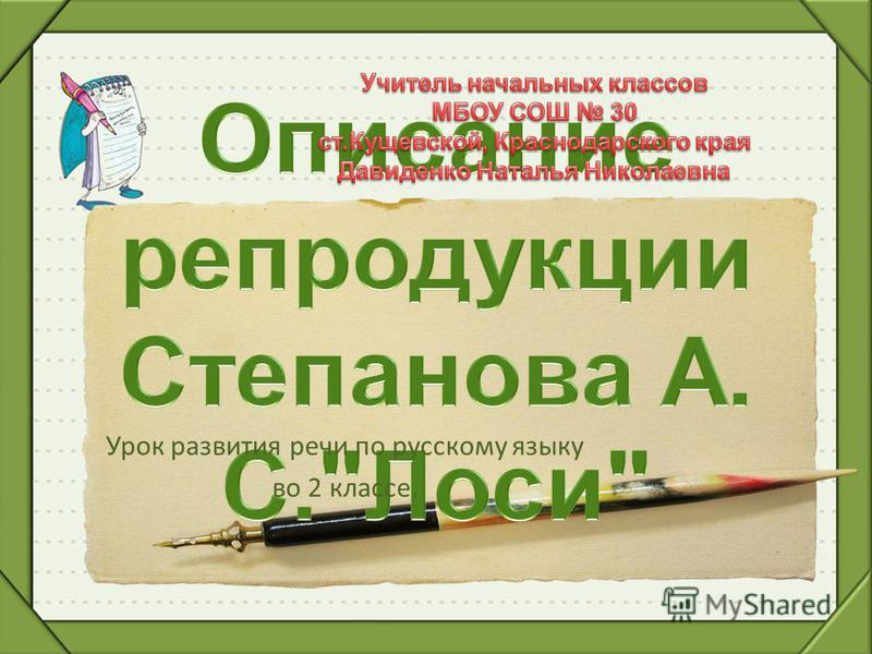 Урок развития речи по русскому языку во 2 классе.