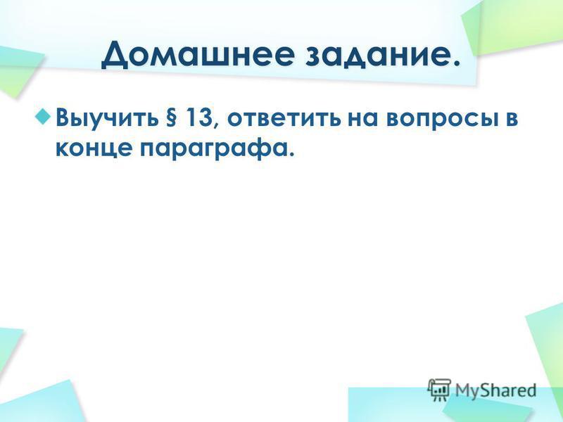 Выучить § 13, ответить на вопросы в конце параграфа.