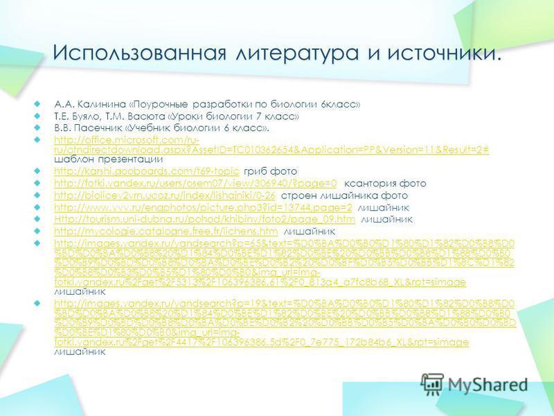 А.А. Калинина «Поурочные разработки по биологии 6 класс» Т.Е. Буяло, Т.М. Васюта «Уроки биологии 7 класс» В.В. Пасечник «Учебник биологии 6 класс». http://office.microsoft.com/ru- ru/ctndirectdownload.aspx?AssetID=TC010362654&Application=PP&Version=1