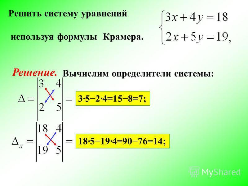 Решить систему уравнений используя формулы Крамера. Решение. Вычислим определители системы: 3524=158=7; 185194=9076=14;