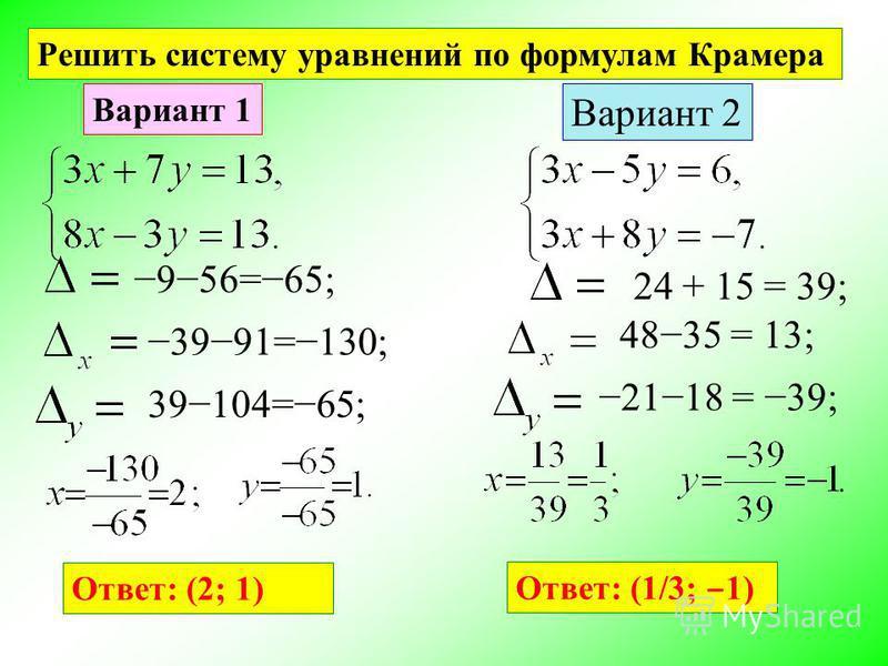 Решить систему уравнений по формулам Крамера Вариант 1 Вариант 2 956=65; 24 + 15 = 39; 3991=130; 4835 = 13; 39104=65; 2118 = 39; Ответ: (2; 1) Ответ: (1/3; 1)